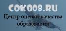 http://coko08.ru/