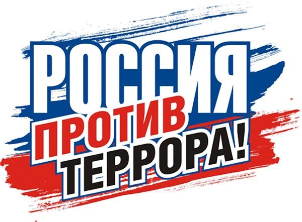 http://www.antiterror.ru/